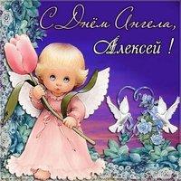 Бесплатная открытка с днем ангела Алексей