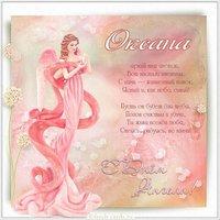 Бесплатная открытка с днем ангела Оксана