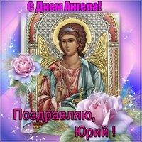 Бесплатная открытка с днем ангела Юрия