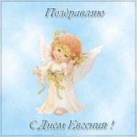 Бесплатная открытка с днем Евгения