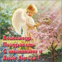 Бесплатная открытка с днем имени Александр