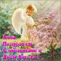 Бесплатная открытка с днем имени Анна