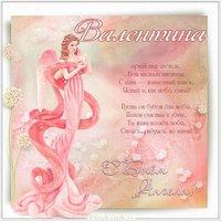 Бесплатная открытка с днем имени Валентина