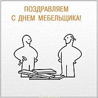 Бесплатная открытка с днем мебельщика