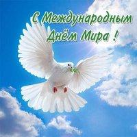 Бесплатная открытка с днем мира