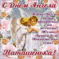 Бесплатная открытка с днем Наташеньки