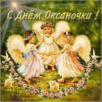 Бесплатная открытка с днем Оксаночки