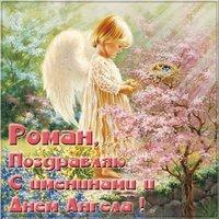 Бесплатная открытка с днем Романа