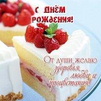 Бесплатная открытка с днем рождения для мужчин