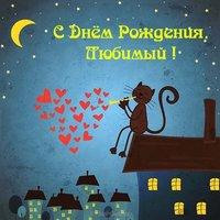 Бесплатная открытка с днем рождения любимому