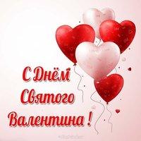 Бесплатная открытка с днем Святого Валентина
