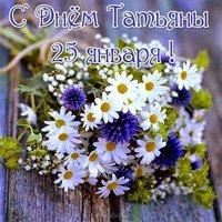 Бесплатная открытка с днем Татьяны на телефон