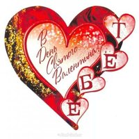 Бесплатная открытка с днем Валентина валентинка