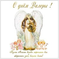 Бесплатная открытка с днем Валеры