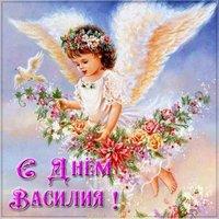 Бесплатная открытка с днем Василия