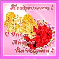 Бесплатная открытка с днем Вячеслава