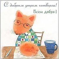 Бесплатная открытка с добрым утром четверга