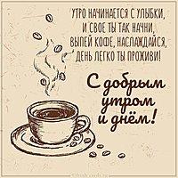 Бесплатная открытка с добрым утром и днем