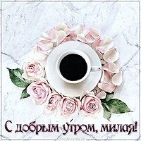 Бесплатная открытка с добрым утром милая