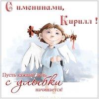 Бесплатная открытка с именинами Кирилла