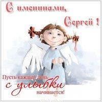 Бесплатная открытка с именинами Сергея