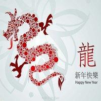 Бесплатная открытка с китайским новым годом