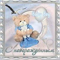 Бесплатная открытка с новорожденным