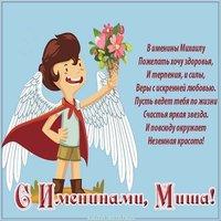Бесплатная открытка с поздравлением с днем имени Михаила