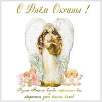 Бесплатная открытка с поздравлением с днем Оксаны