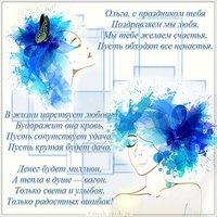 Бесплатная открытка с поздравлением с днем Ольги