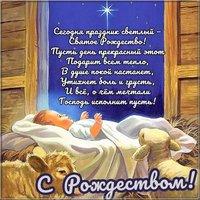 Бесплатная открытка с поздравлением с Рождеством Христовым на 2020 год