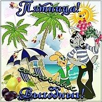 Бесплатная открытка с пятницей отличных выходных