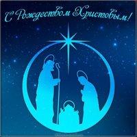 Бесплатная открытка с Рождеством 2020