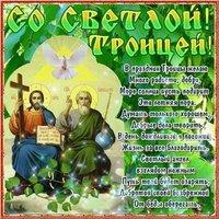 Бесплатная открытка Троица