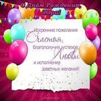Бесплатная открытка Юра с днем рождения