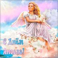 Бесплатная виртуальная открытка с днем ангела