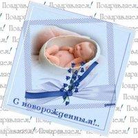 Бесплатно открытка с новорождённым