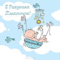 Бесплатно открытка с рождением племянника