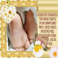 Бесплатно поздравление с новорожденным открытка