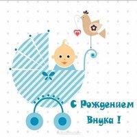 Бесплатное поздравление с рождением внука открытка