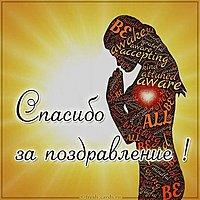 Благодарственная открытка за поздравление
