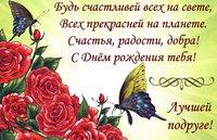 Будь счастливей всех подруга