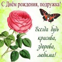 Будь всегда любима подруга