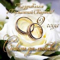 Бумажная свадьба открытка поздравление