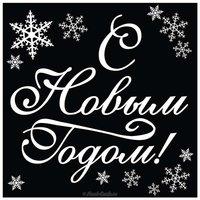 Черно белая открытка новый год