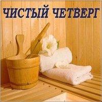 Чистый Четверг баня картинка