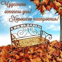 Чудесного осеннего дня