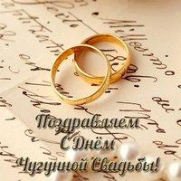 Чугунная свадьба открытка