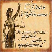 День адвоката поздравление в картинке