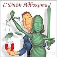 День адвоката прикольная картинка